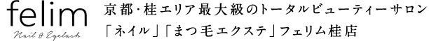 京都・桂エリア最大級のトータルビューティーサロン「ネイル」「まつ毛エクステ」フェリム桂店(felim)